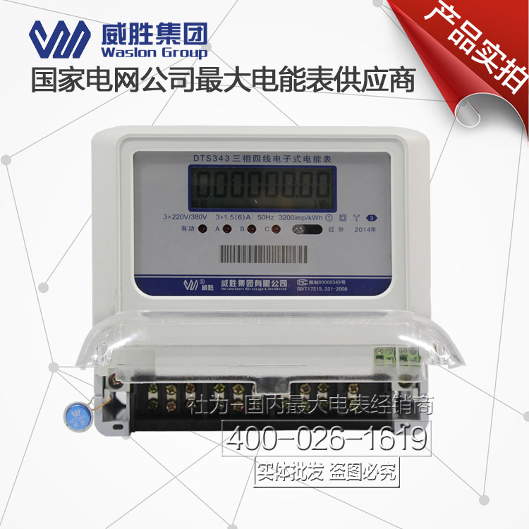长沙威胜dts343-3三相有功电能表