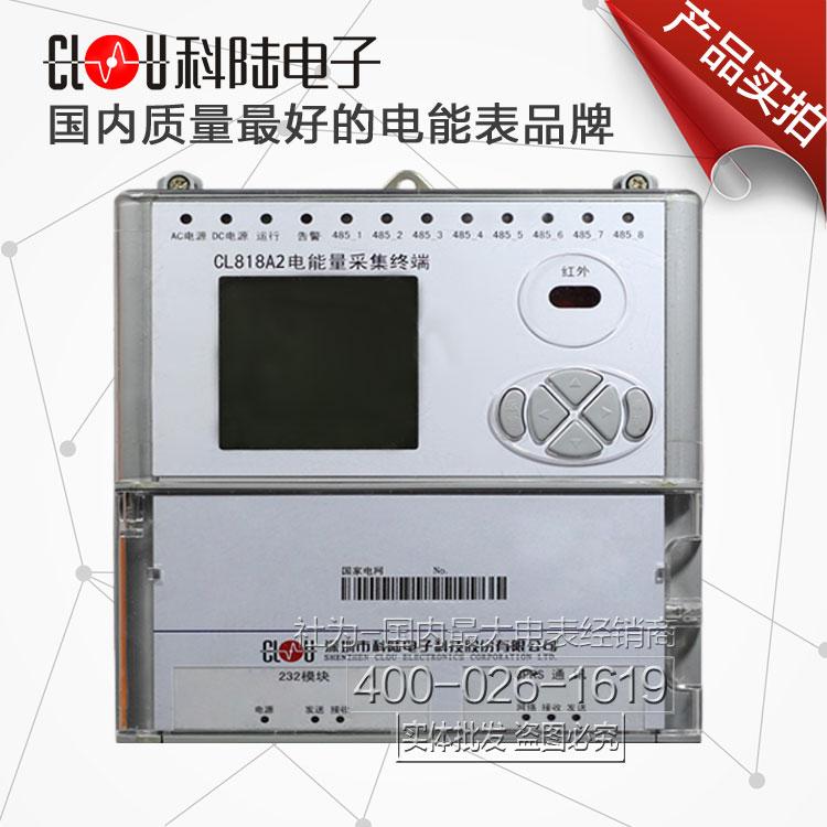 深圳科陆cl818a2电能量采集终端 cl818a2