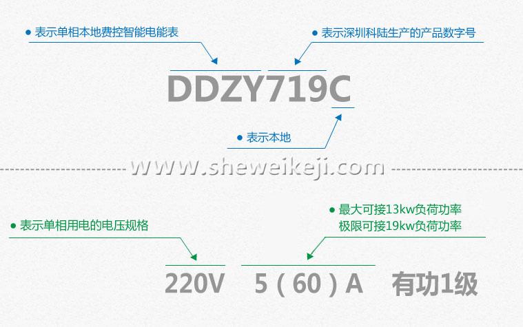 科陆ddzy719c单相费控智能电能表(cpu卡)|1.0/2