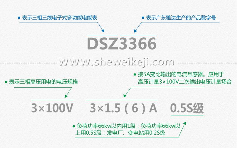 广东雅达dsz3366三相三线智能电能表|三相电表|带