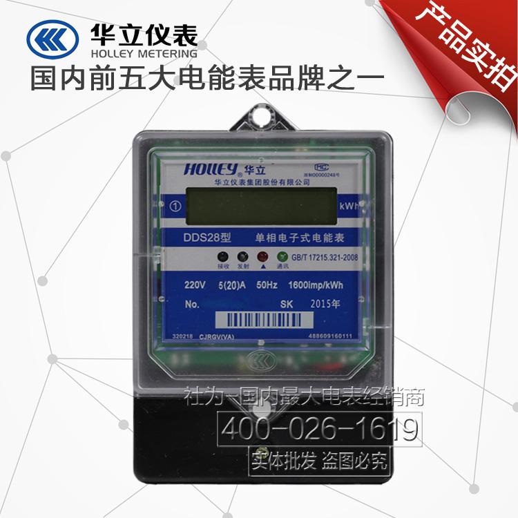 杭州华立dds28单相电子式电能表5(20)a