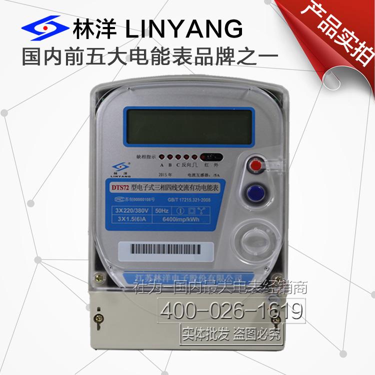 江苏林洋dts72系列电子式三相四线交流有功电能表