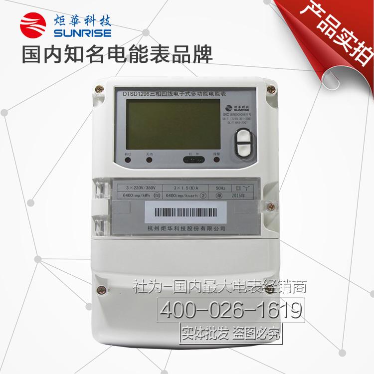 炬华dtsd1296三相四线电子式多功能电能表|三相电表