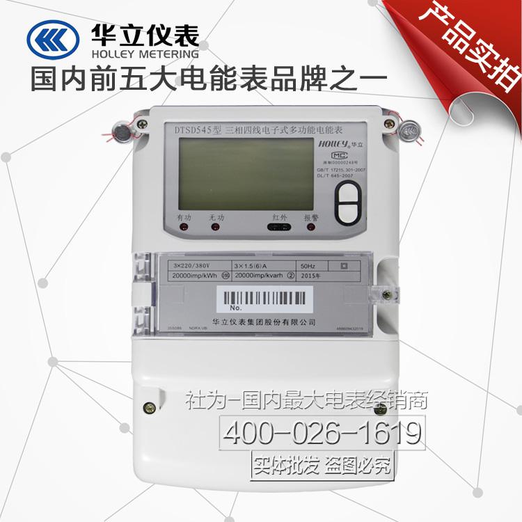 杭州华立三相四线电子式多功能电度表电能表