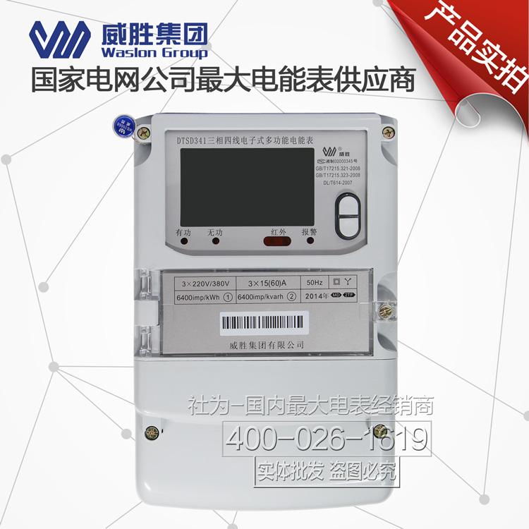 接线制式 三相四线制 精度等级 有功1级;无功2级 电压规格 3×220