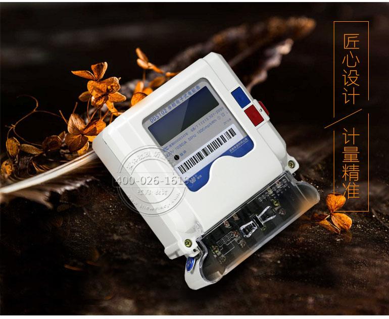 长沙威胜dds102单相电子式电能表