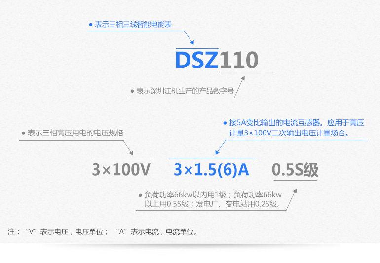 深圳江机研科dsz110三相三线智能电能表|电表|电度表