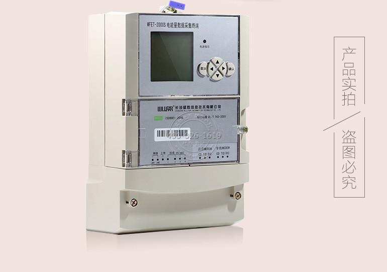 长沙威胜wfet-2000s电能量数据采集终端