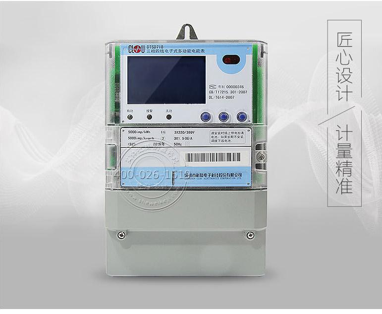 > 三相四线电子式多功能电能表 > dtsd718  品牌型号:深圳科陆 接线制
