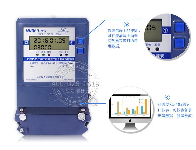 杭州华立dss533三相三线电子式有无功组合电能表