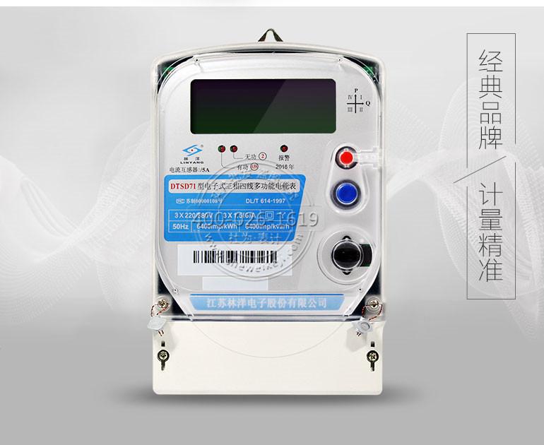 江苏林洋dtsd71三相四线电子式多功能电能表|0