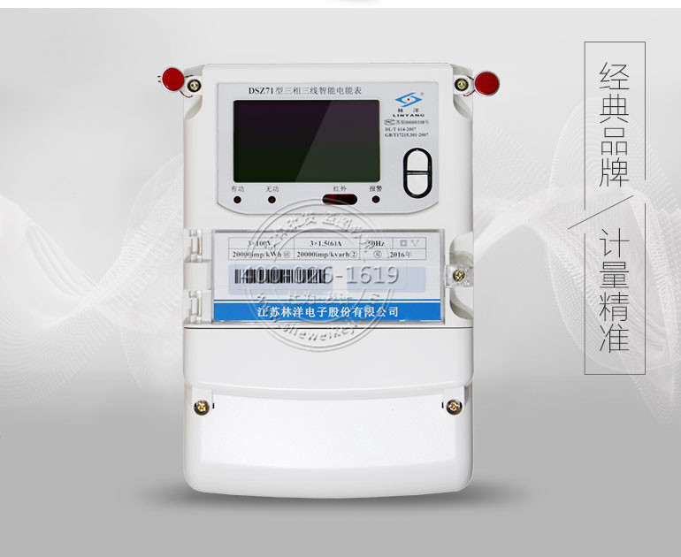 通过手持红外抄表机,可读取电表的各项数据,包括每月、每小时、每分钟数据。 通过电表上的按键,可在液晶屏上面查询到电表的每月的用电数据。 通过RS-485通讯抄表,可抄读各项电量数据,测量参数和统计负荷曲线数据。