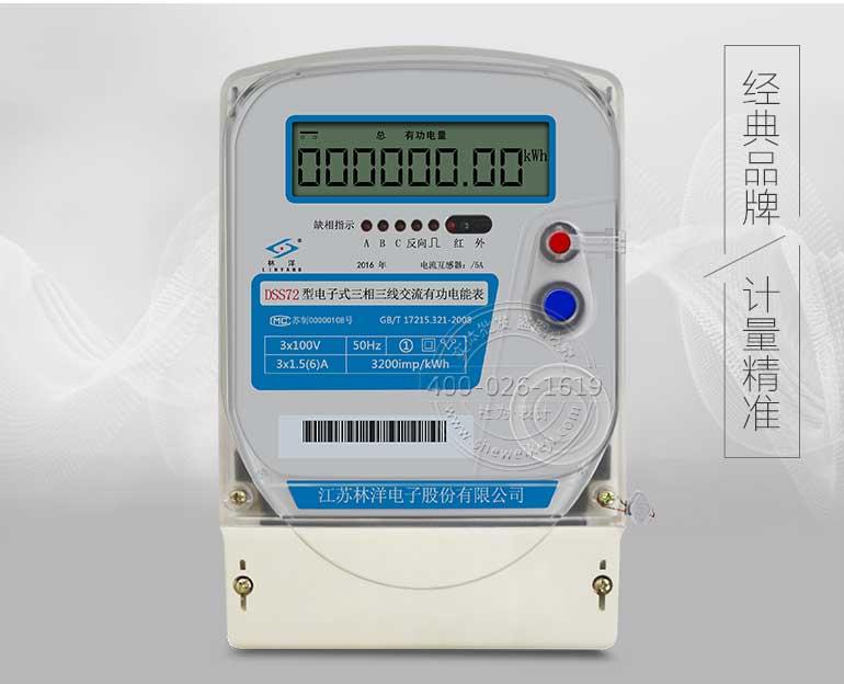 接线制式:三相三线制   精度等级:有功1级;无功2级   电压规格:3*100v