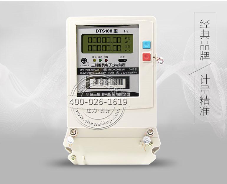表 三星三相四线电能表 > dts188 h5  品牌型号:宁波三星 接线制式