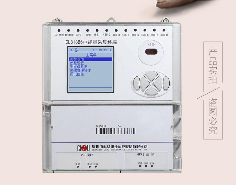 科陆cl818b6变电站电能量采集终端