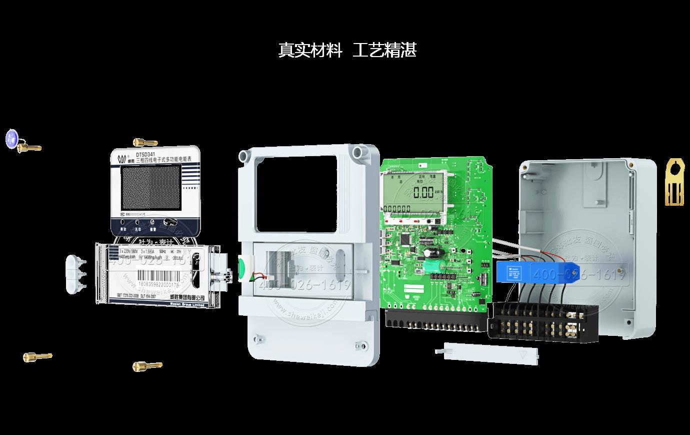 威胜DTSD341-MC3工艺图