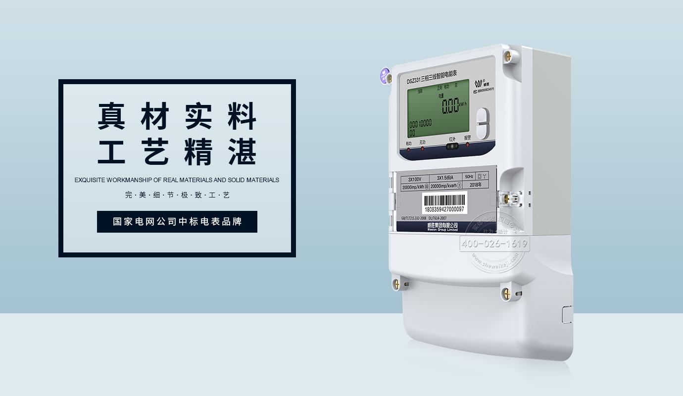 威胜DSZ331工艺图