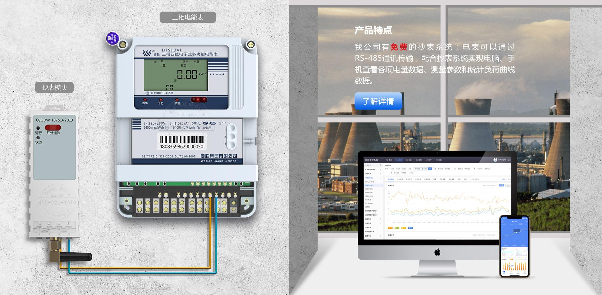 威胜DTSD341-MC3产品特点图