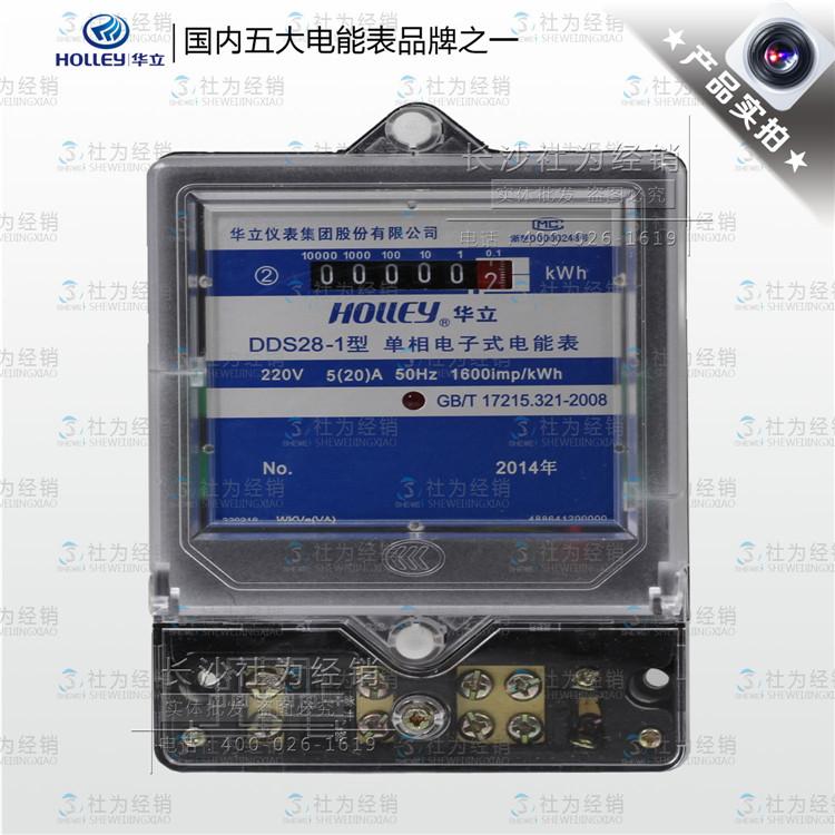 杭州华立dds28-1型单相电子式电能表|5(20)a dds28-1