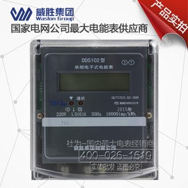 单相智能电表-长沙威胜电度表dds102-t1