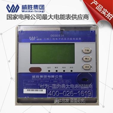威胜dssd331三相三线电子式多功能电能表-威胜电能表