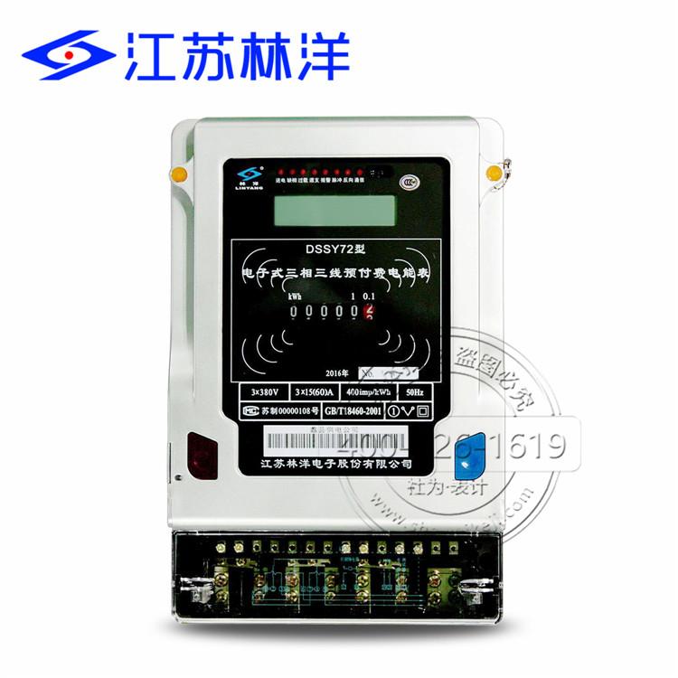 江苏林洋dssy72三相三线电子式预付费电能表