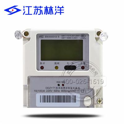 林洋ddzy71系列单相费控智能电能表(远程) 220v 10()